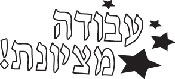 Rebbeim & Teacher Stamps