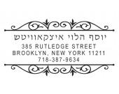 Ornamental Design, 4-line Stamp OR002-6