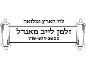 Torah Scroll Design Name Stamp SC004-4